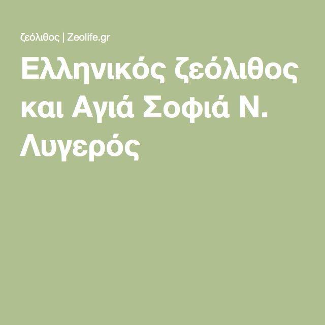 Ελληνικός ζεόλιθος και Αγιά Σοφιά Ν. Λυγερός