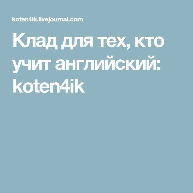 Клад для тех, кто учит английский: koten4ik