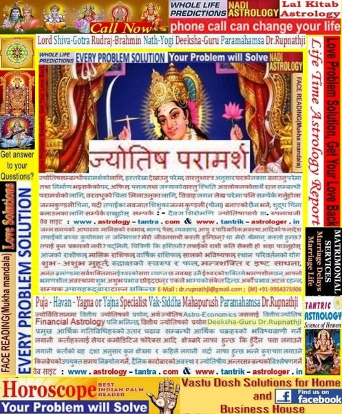 Astrologer-Tantric-Remedies-for-Business-blocked-Political-Bollywood