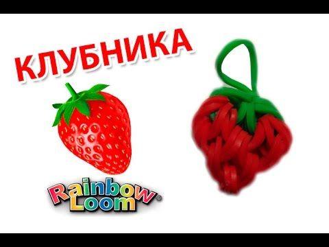КЛУБНИКА из резинок на рогатке. Овощи и фрукты из резинок   STRAWBERRY R...