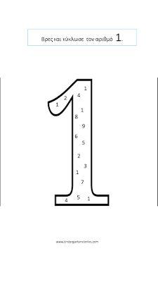 Ο αριθμός 1. Φύλλα εργασίας. - Kindergarten Stories