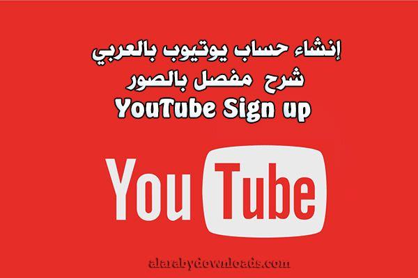 انشاء حساب يوتيوب جديد تسجيل يوتيوب بالعربي شرح بالصور Youtube Sign Up North Face Logo The North Face Logo Retail Logos