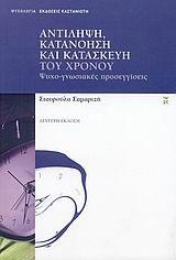 Αντίληψη, κατανόηση και κατασκευή του χρόνου [Σαμαρτζή, Σταυρούλα] - 18,00€ (με ΦΠΑ) :: ONLINE BOOKS