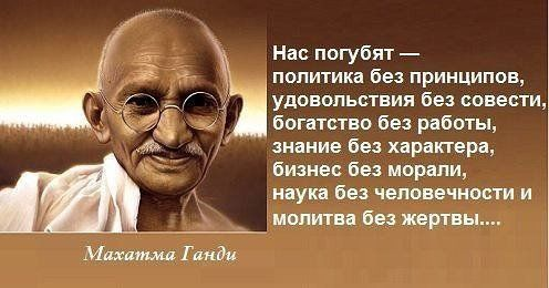 Махатма Ганди http://to-name.ru/biography/mohandas-gandi.htm
