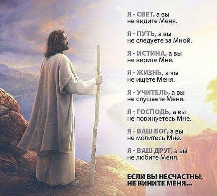 Христианские картинки с текстом я буду с тобою