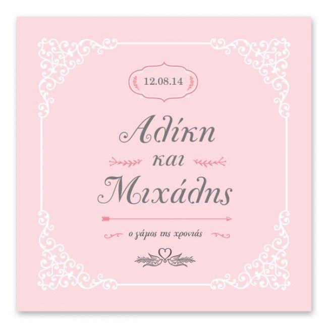 Ένα vintage προσκλητήριο γάμου με περίτεχνη art deco κορνίζα που πλαισιώνει τα ονόματά σας σε ροζ μπομπονιζέ φόντο. https://www.lovetale.gr/lg-1321.html
