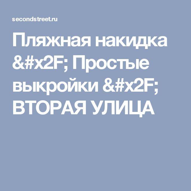Пляжная накидка / Простые выкройки / ВТОРАЯ УЛИЦА