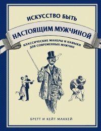 Книга Искусство быть настоящим мужчиной. Классические манеры и навыки для современных мужчин