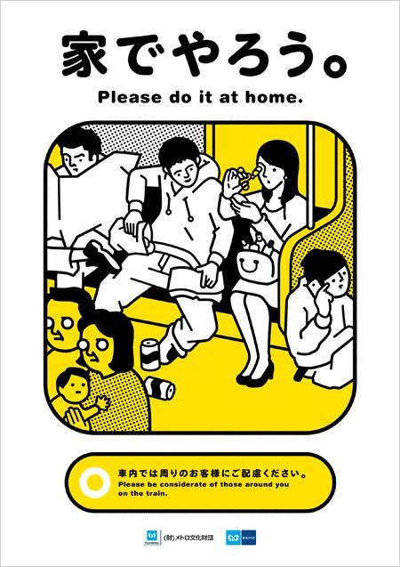 please do it...   Tokyo Metro manner posters by Bunpei Yorifuji   Spoon & Tamago