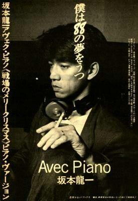 Ryuichi Sakamoto - poster