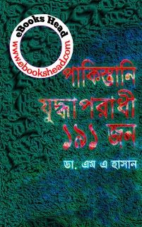 Pakistani Juddhaporadhira 191 Jon is a popular Bengali book by Dr. Hasan M A. The book was first published in Dhaka, Bangladesh, and this is a book about the 1971 Liberation War in Bangladesh. A Dr. Hasan is a popular Bengali writer. He is famous for his writings on the Bangladesh war in 1971 against the government of Pakistan and militery. In 1971, the Pakistani army launched the genocide killing people in Bangladesh (East Pakistan).