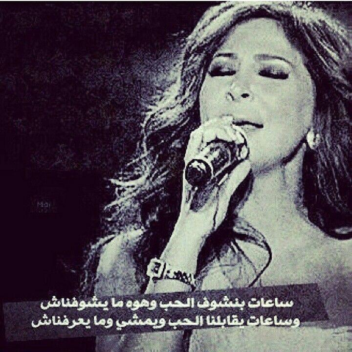 Arabic-Language Song Lyrics Translated into English