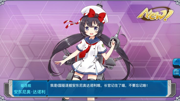 #Warship Girls# destroyer RN Antonio da Noli