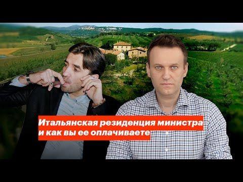 Итальянская резиденция министра и как вы её оплачиваете - YouTube