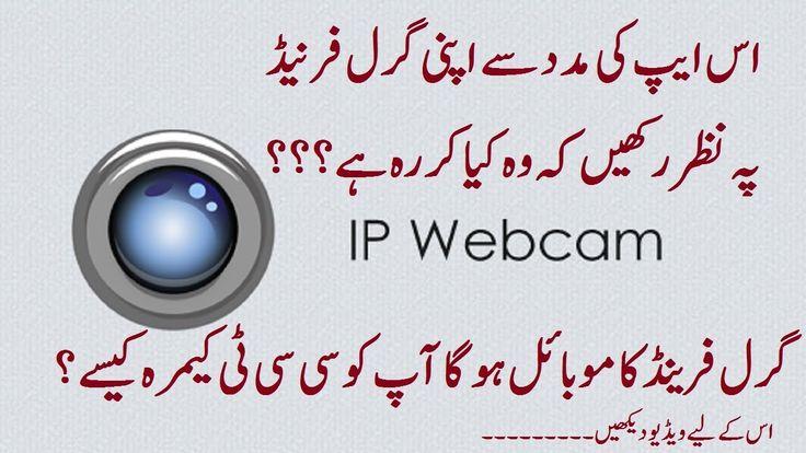 How To Use IPWEBCAM In Urdu/Hindi Video
