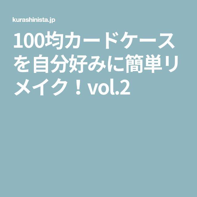 100均カードケースを自分好みに簡単リメイク!vol.2