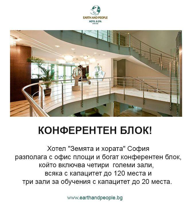 """Конферентния блок на хотел """"Земята и хората"""" в София разполага с четири големи зали,всяка с капацитет до 120 места и три зали за обучения, всяка с капацитет до 20 места."""