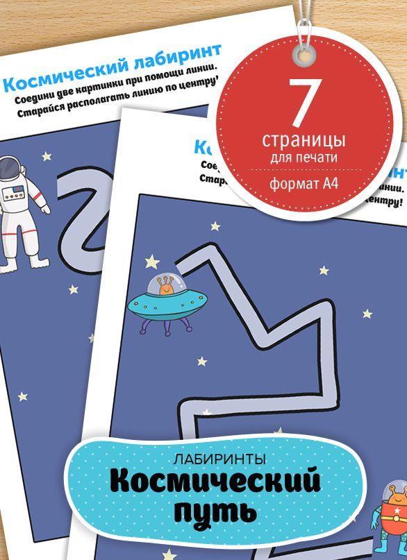 «Космический путь» — увлекательное задание для юных космонавтов. Скачать лабиринт для детей 3–4 года можно с этой страницы.
