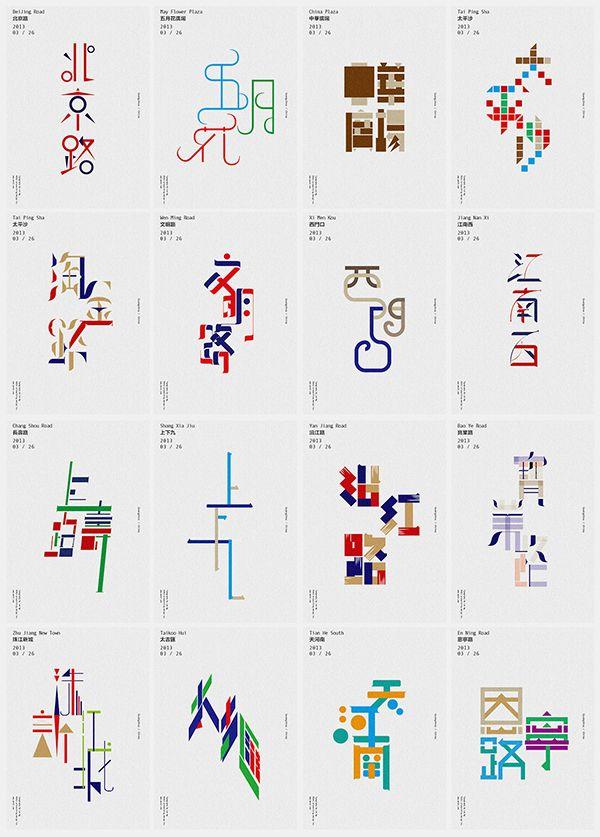 http://designspiration.net/image/518948398362/