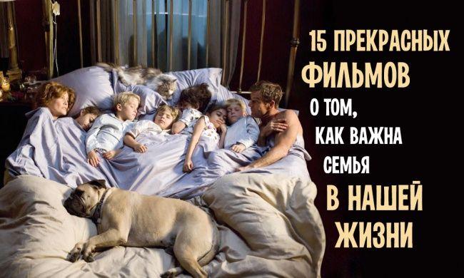 15 прекрасных фильмов о том, как важна семья в нашей жизни