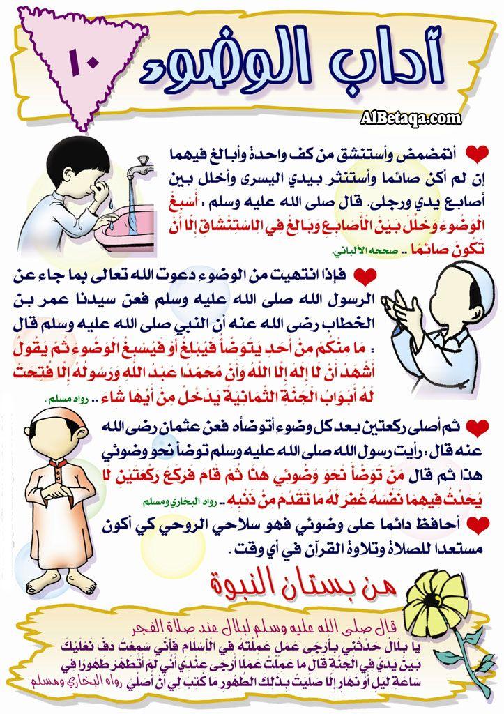 أحكام الوضوء بالصور للأطفال مملكة المعرفة Islamic Inspirational Quotes Islam Beliefs Islam Facts