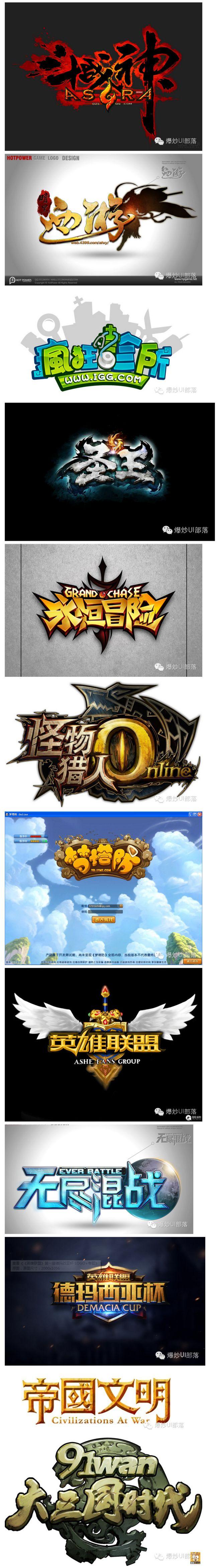 270款中文游戏logo赏析(1)一定有...@黃先生、采集到LOGO(100图)_花瓣