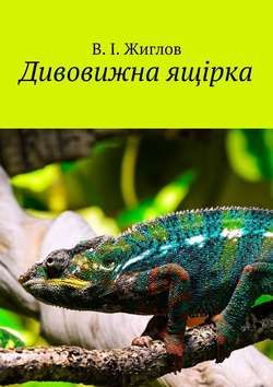 Уцій книзі розповідається про дивовижну ящірка хамелеон і веселої історії, що сталася з горе-натуралістом. Книга стане прекрасним подарунком для вашої дитини.