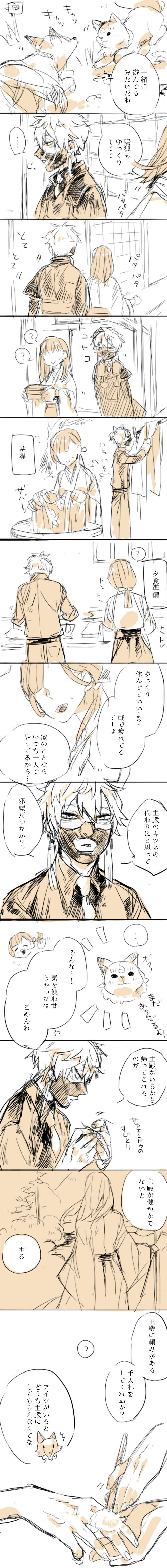 「鳴狐とさにわ♀ちゃん」/「おむ・ザ・ライス」の漫画 [pixiv]