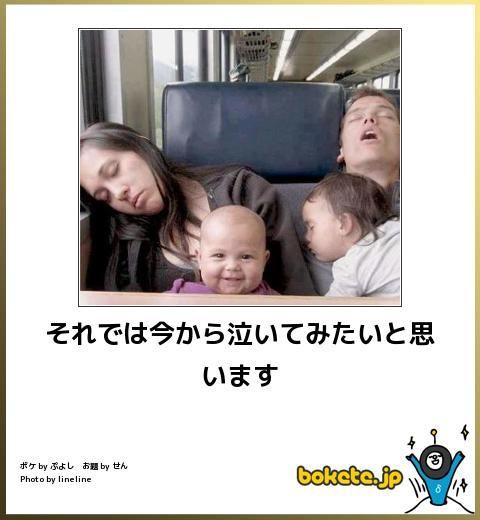 人前での閲覧注意な笑えるボケて(bokete)画像