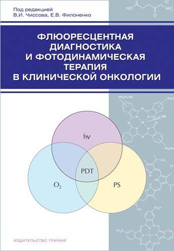 У нас новая книга: Чиссов В.И., Филоненко Е. В. «Флюоресцентная диагностика и фотодинамическая терапия в клинической онкологии»   http://www.triumph.ru/news.php?id=105&utm_source=mpi