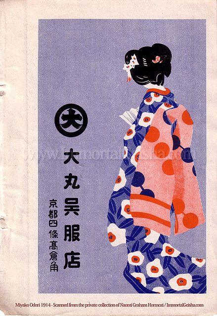 Miyako Odori 1914 - 都おどり 大正三年