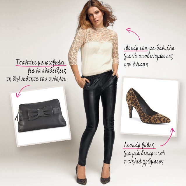 Do: Leather Pants