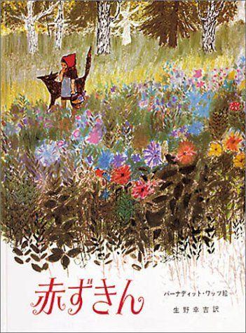 Amazon.co.jp: 赤ずきん (大型絵本 (30)): グリム, バーナディット・ワッツ, Bernadette Watts, 生野 幸吉: 本