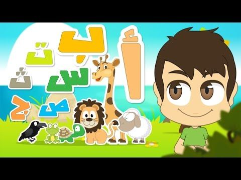 Arabic ABC - Learn Alphabet in Arabic for Kids - حروف الهجاء - تعليم الحروف العربية للاطفال - YouTube