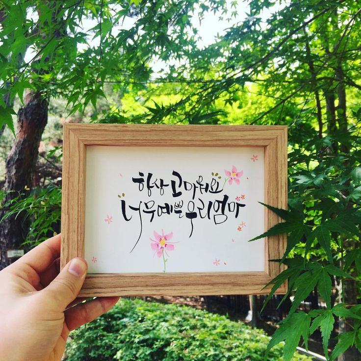 """좋아요 85개, 댓글 2개 - Instagram의 Daegyu Kim(@zisckay)님: """". *lovely message only for mom* 항상 고마워요, 너무 예쁜 우리 엄마 . 오직 우리들의 엄마를 위한 선물창고  www.zisca.co.kr"""""""