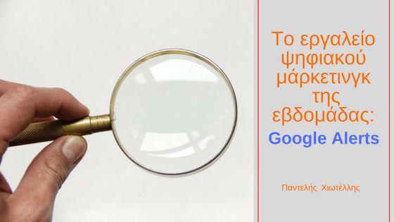 Το εργαλείο ψηφιακού μάρκετινγκ της εβδομάδας: Google Alerts #marketing #μάρκετινγκ #digitalmarketing #ψηφιακόμάρκετινγκ #tools #εργαλεία