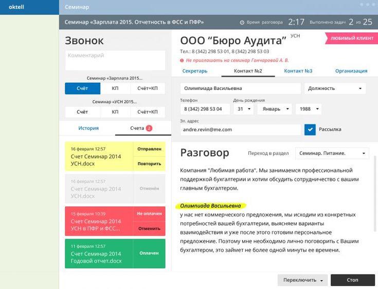 Интерфейс оператора колл-центра