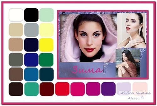 """Женщина - """"зима""""     Оттенок кожи зимнего типа варьируется от прозрачно-белого до натурального бежевого. Большинство женщин этого типа - брюнетки с черными с синим отливом или же темно-каштановыми волосами.     Какие глаза у зимней женщины? Чаще всего, они холодно-голубые, синие, серые, прозрачно-зеленые, карие и даже черные. И всегда эти цвета ясные, интенсивные."""