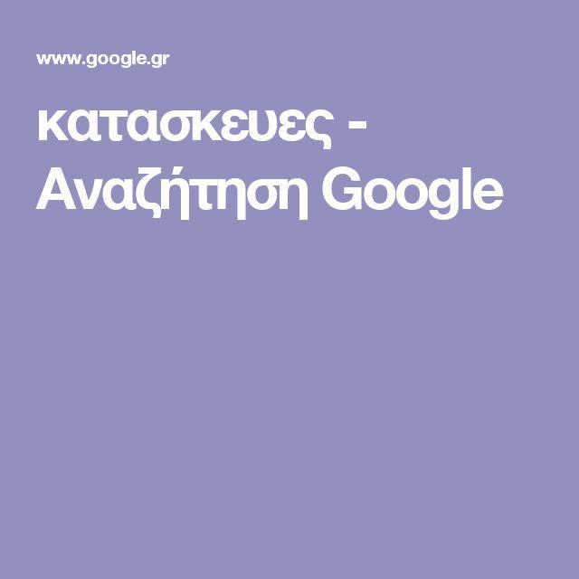 κατασκευες - Αναζήτηση Google