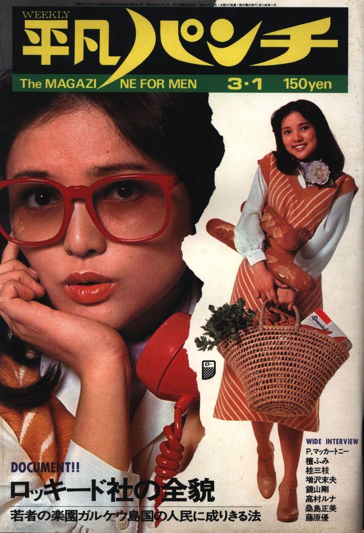 平凡パンチ 599 水沢アキ Aki Mizusawa (actress) circa early 1970's.