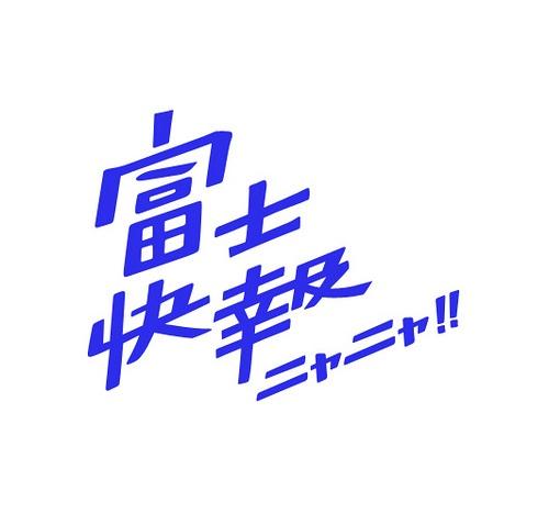 富士快報 ニャニャクラブ