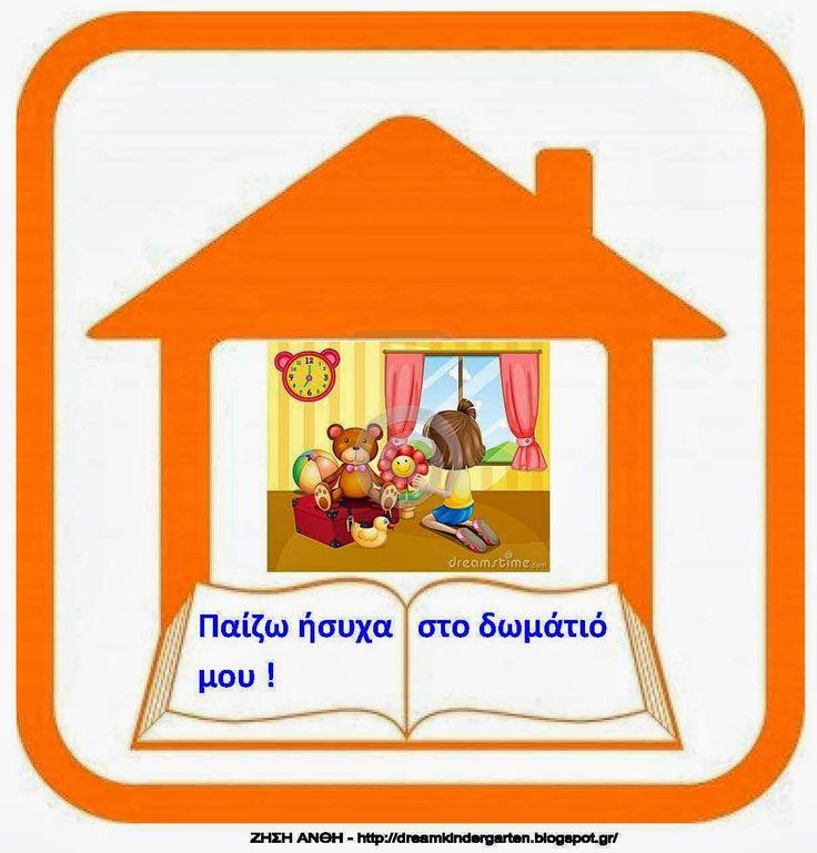 Το νέο νηπιαγωγείο που ονειρεύομαι : 13 Κανόνες για το σπίτι