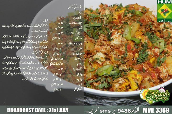 Desi Food Recipes Pakistani