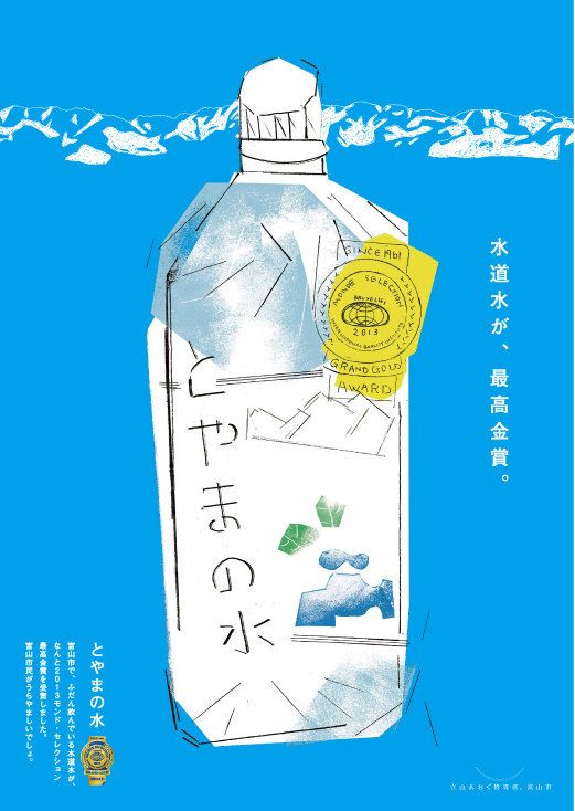 I'm not sure what this says… maybe something to do with spring water? Anyhow, I like the illustration!