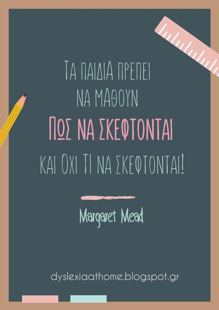Dyslexia Quote of the day! Τα παιδιά πρέπει να μάθουν Πως να σκέφτονται και όχι Τι να σκέφτονται! Ειδικά τα παιδιά με δυσλεξία που έχουν δυσκολίες αποστήθισης!