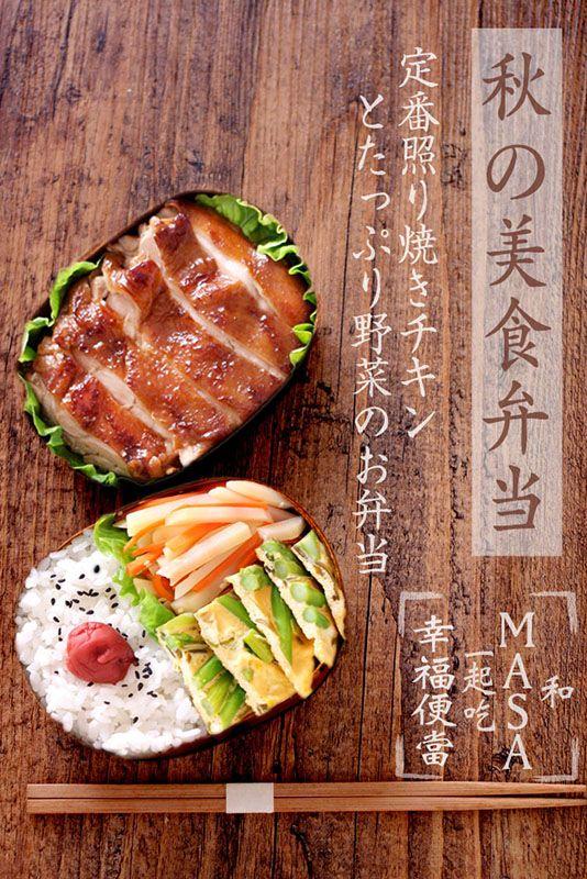 便當食譜,雞肉食譜,日本料理-媽媽味の雞腿照燒風味煮便當