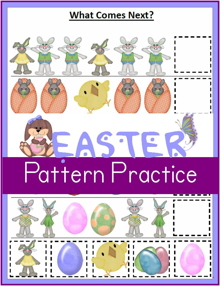 Printable Easter Worksheets:  Patterns / What Comes Next?