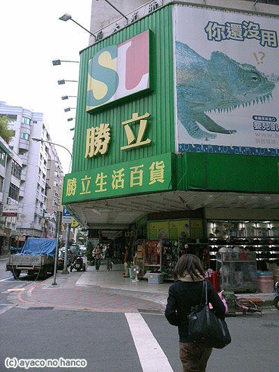 [お土産] 台湾のドンキホーテ!「勝立生活百貨」(台北) : 台湾のたびしおり