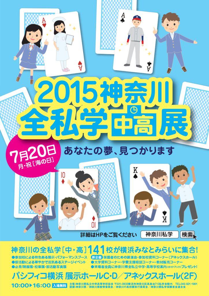 2015神奈川全私学中高展 おもて