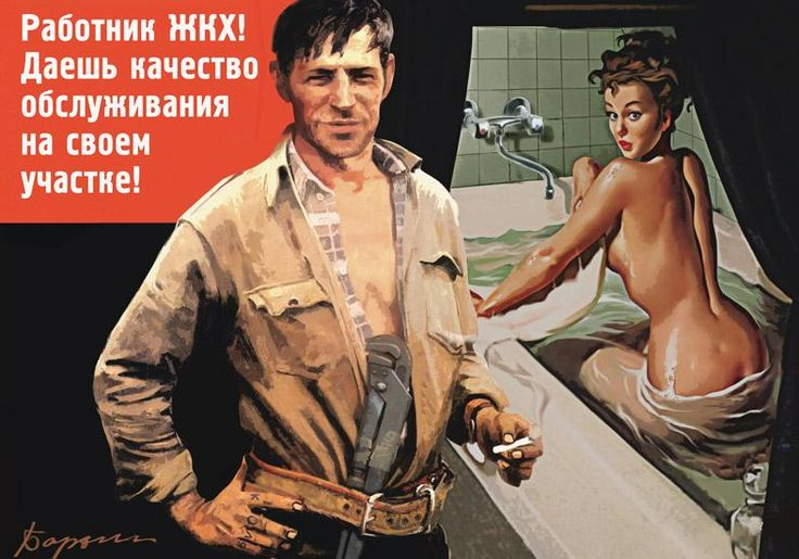 """Plumber! Ensure high quality work!"" // Pin Up posters by Valery Barykin is well-known in Russia. His works were exhibited in all major Russian cities alongside with the expo ""Art versus Geography. The Cultural Alliance""."